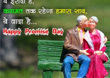 Best Promise Day Wishes SMS in Hindi