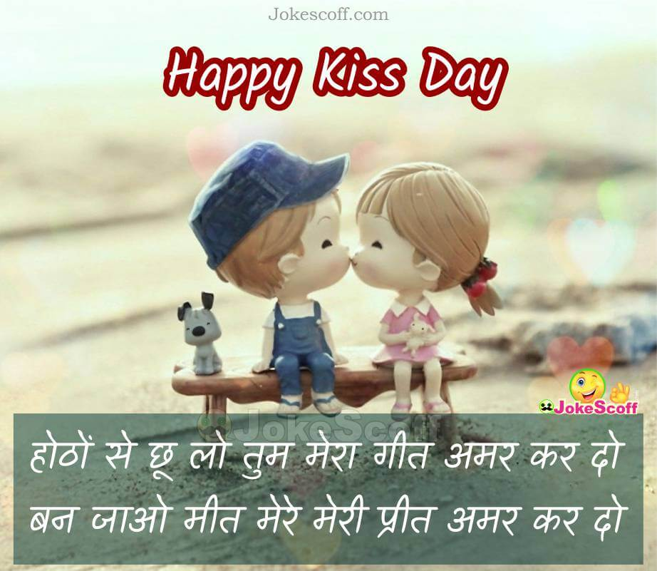 Happy Kiss Day Status Hindi