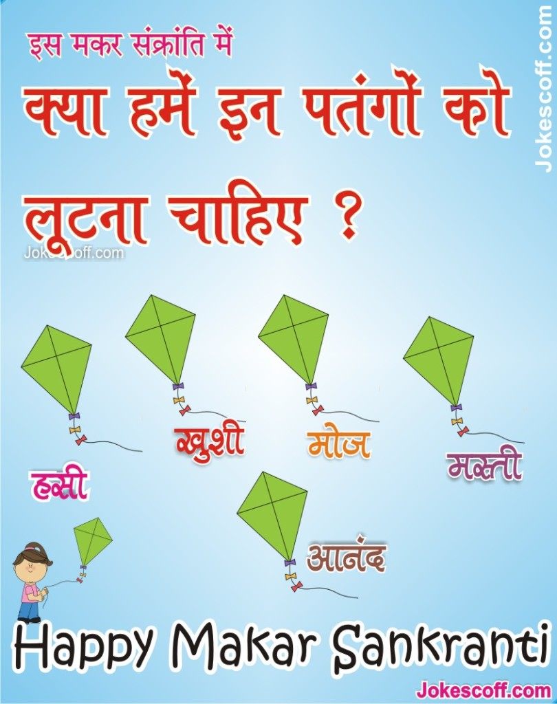 Makar Sankranti quotes, Happy Uttarayan