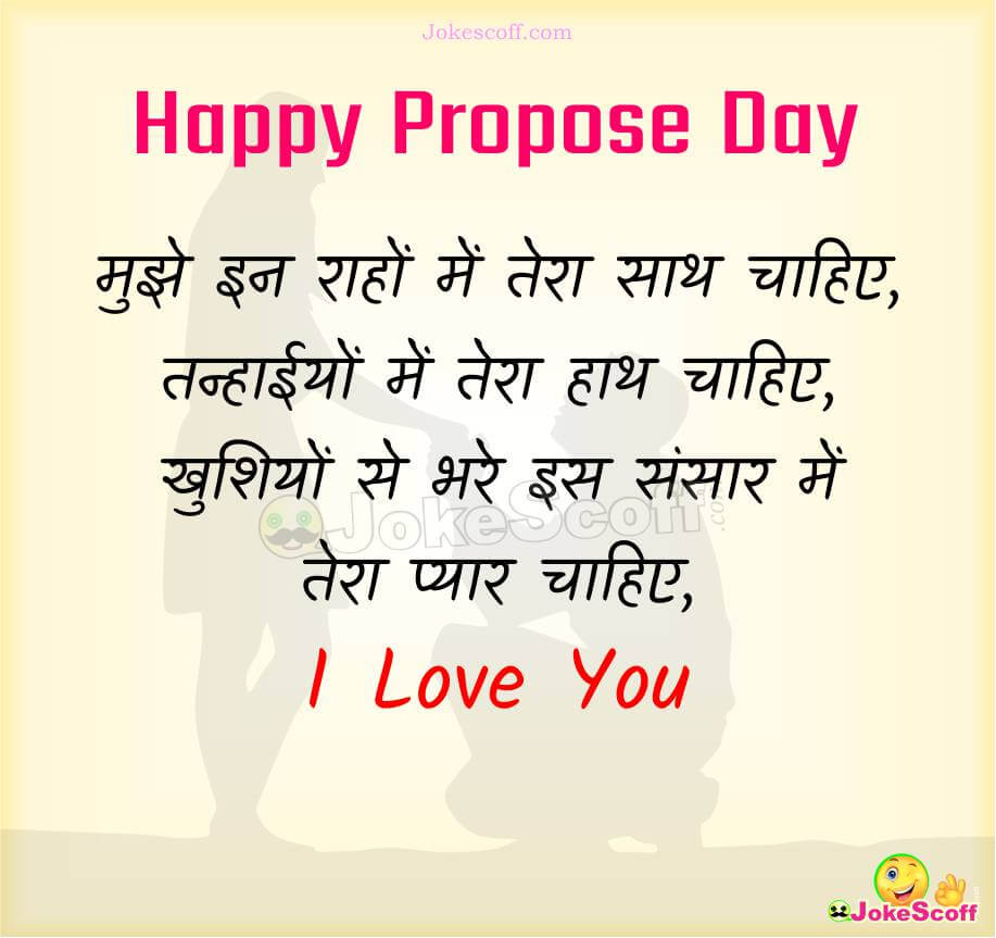 Top 50 New Propose Day Status In Hindi Eng Propose Day Wishes Sms 2020 Jokescoff