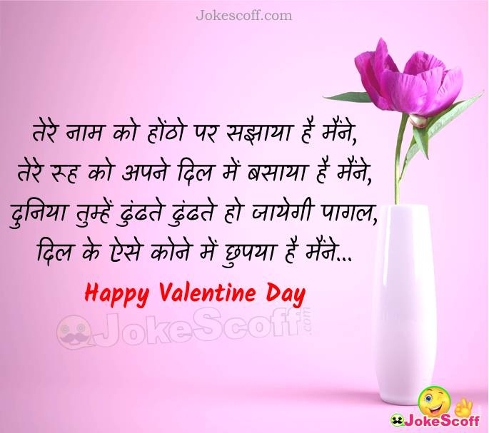 Happy Valentine's Day Shayari