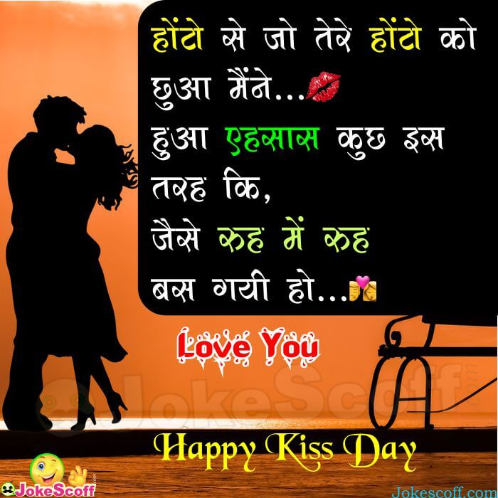 Kiss Day Best Wishes SMS in Hindi and Status in Hindi