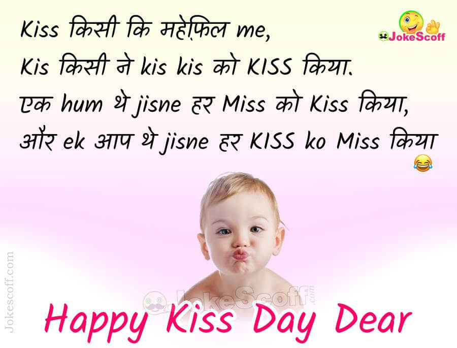 Kiss Day Funny Wishes for Friend