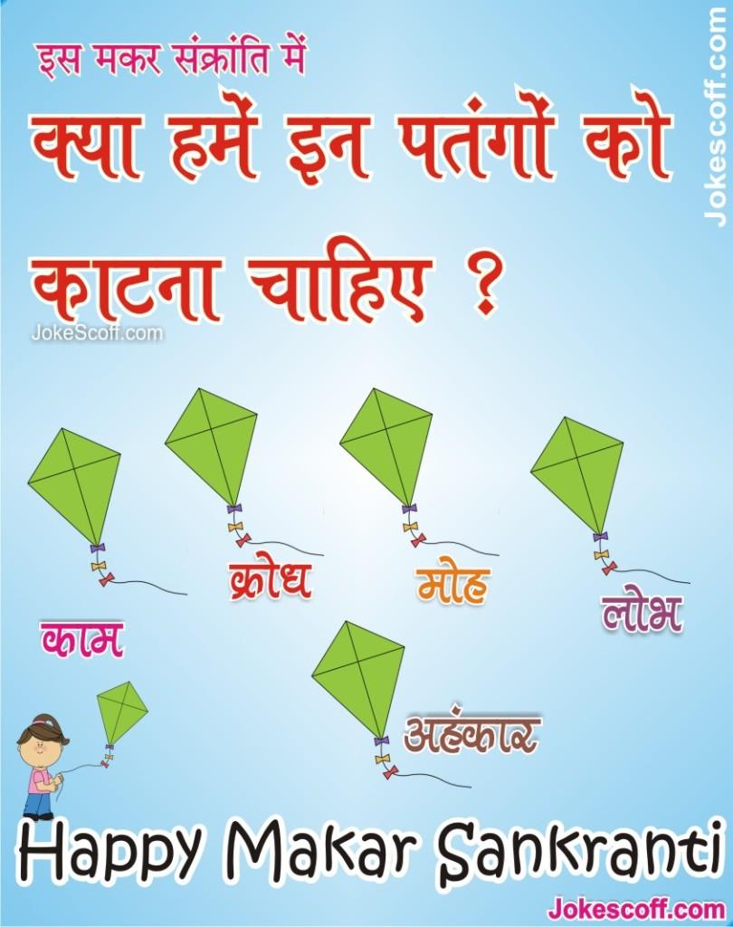 super happy makar Sankranti wallpaper for you