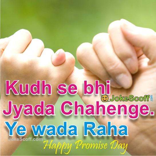 Promise Day DP - Ye wada raha