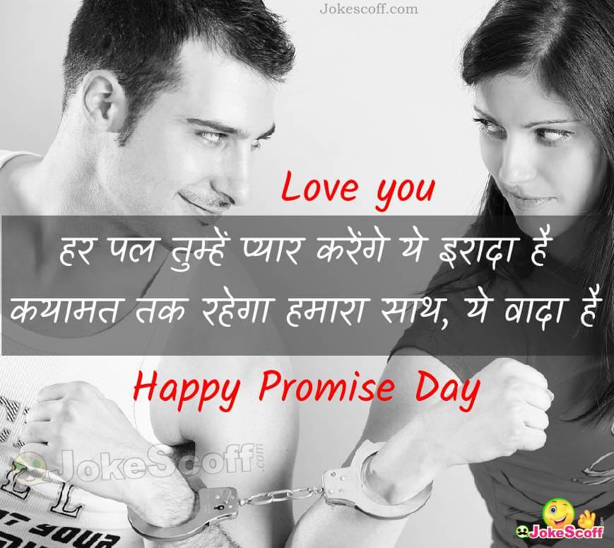 Promise Day Status DP