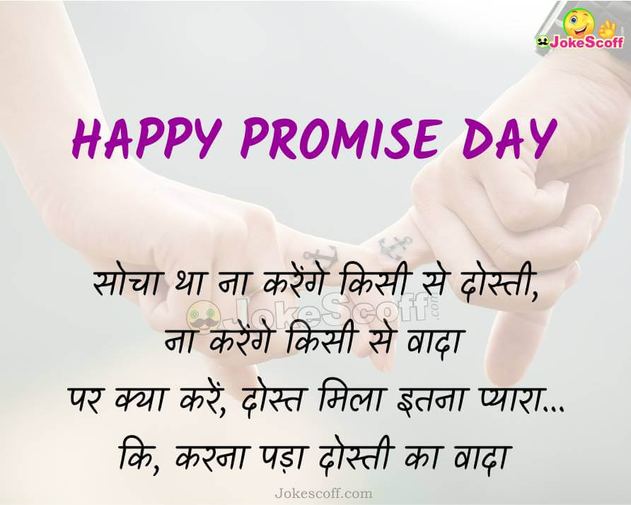 Promise Day Wishes in Hindi