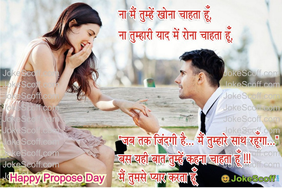Propose Day SMS in Hindi