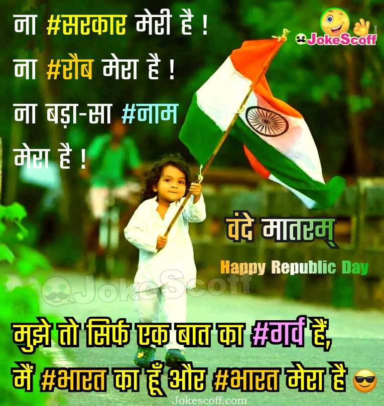 Republic Day WhatsApp Facebook DP