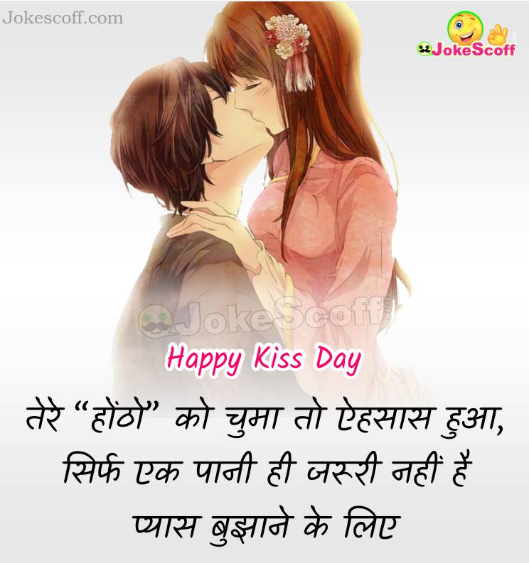 Romantic Kiss Day Status