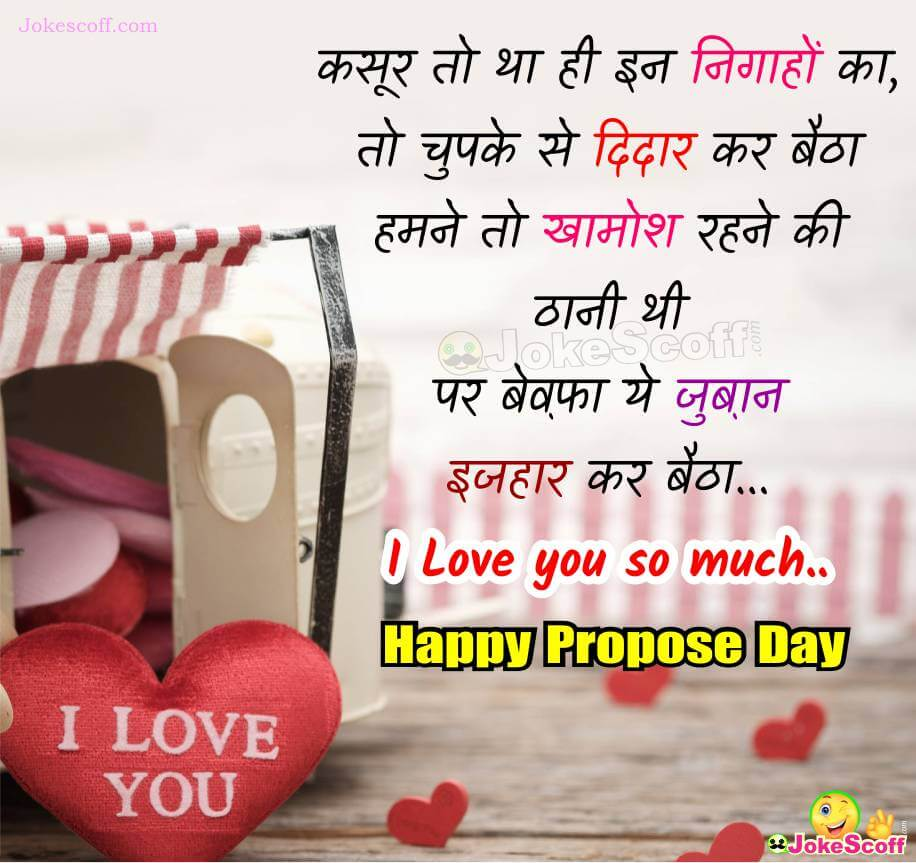 Romantic Propose Day Images in Hindi