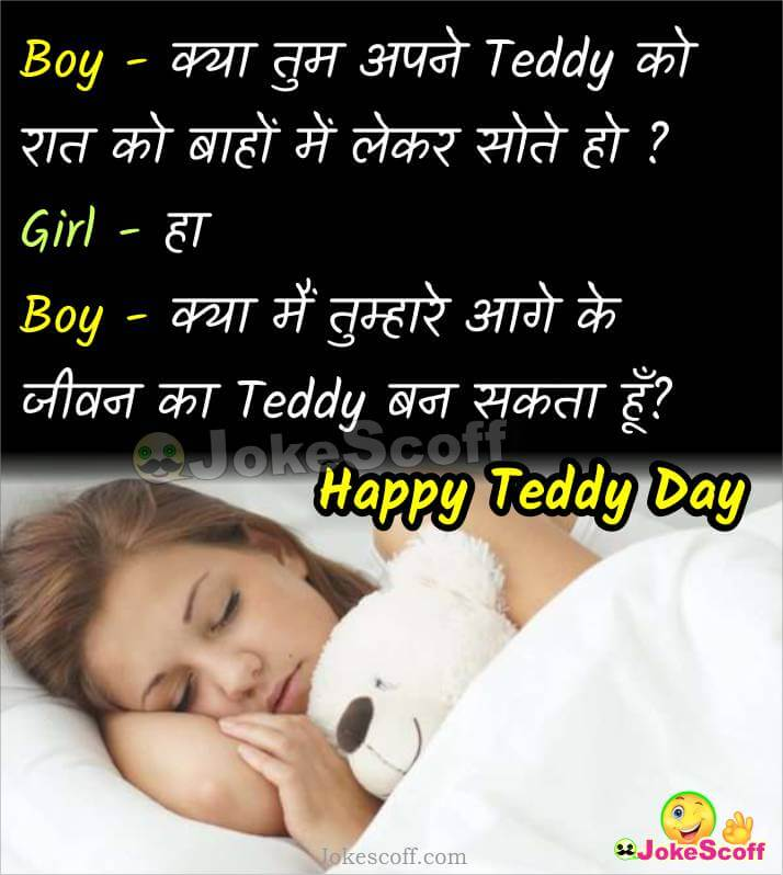 Romantic Teddy Day Wishes