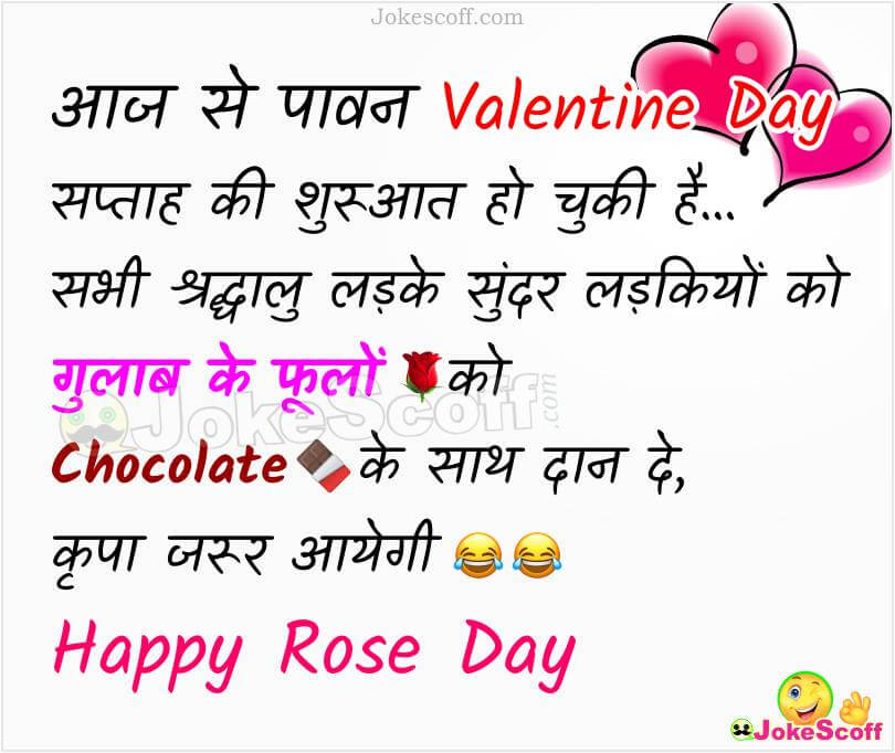 top 🌹 rose day status in hindi sms and jokes