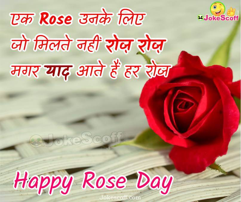 Rose Day Sad Status