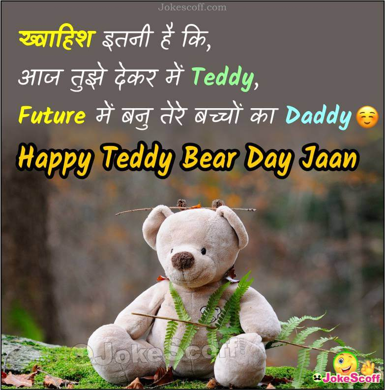 Teddy Bear Day Funny Status