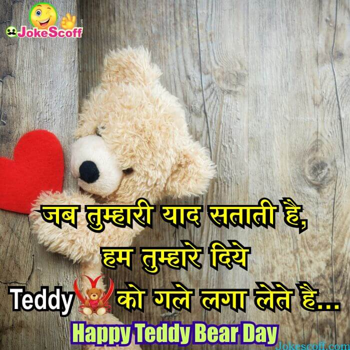 Teddy Bear Day Romentic Shayari