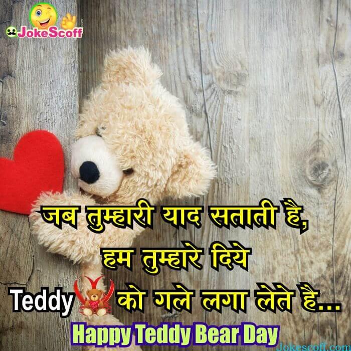 top 25 teddy day status in hindi teddy day sms and shayari 10