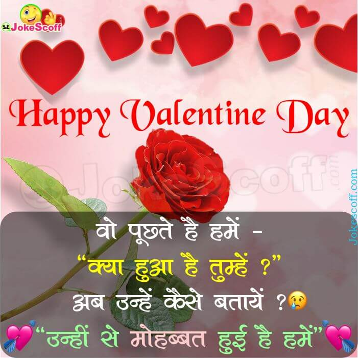 Valentine Day Best Message in Hindi