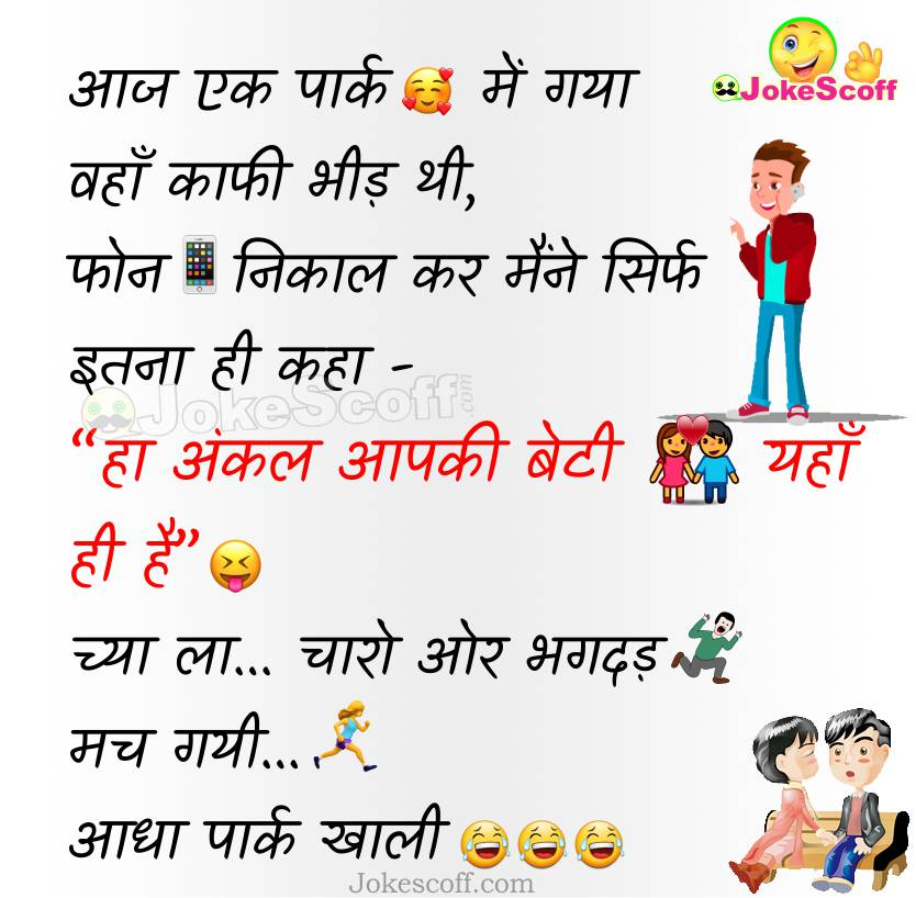 Valentine Day Funny Jokes