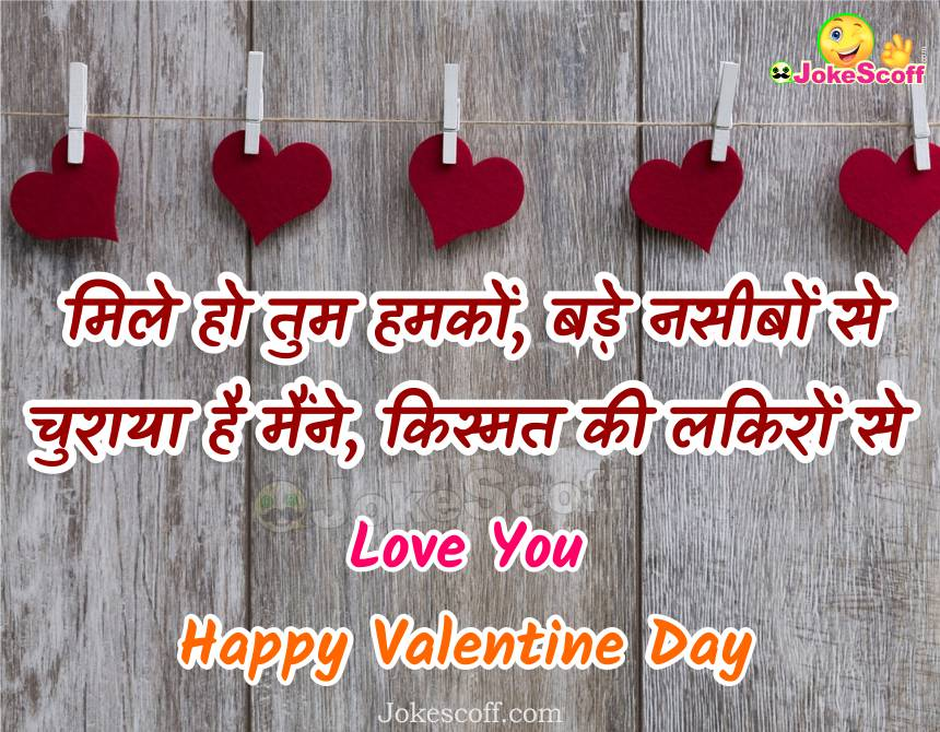 Valentine Day Romantic Status