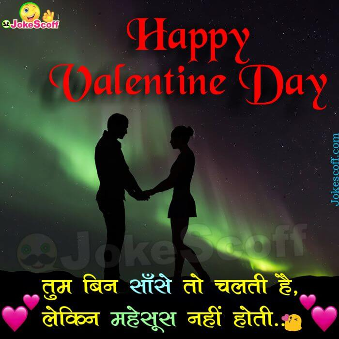 Valentine Day Romentine SMS in Hindi