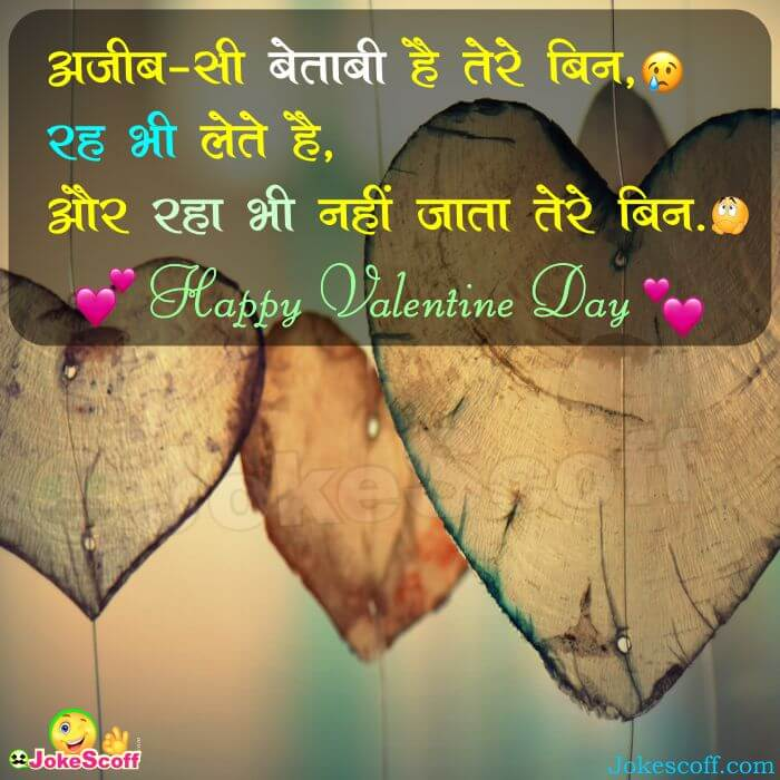 Valentine Day WhatsApp Facebook Status in Hindi