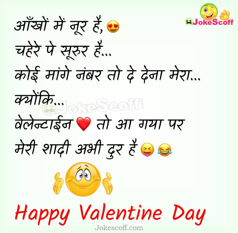 Valentine's Day Jokes in hindi
