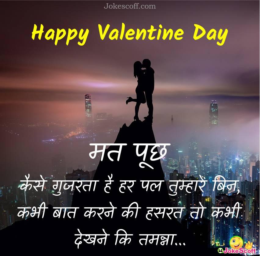 Valentine's Day Shayari
