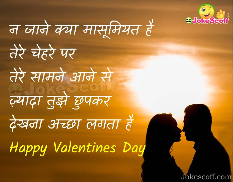 Valentine's Day Status Hindi