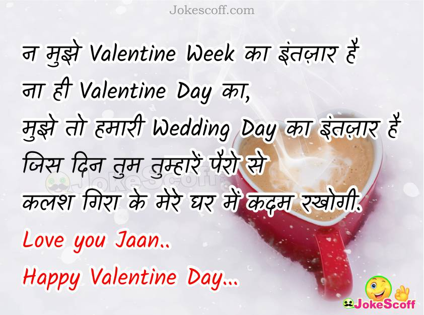 Valentine's Day Status in Hindi