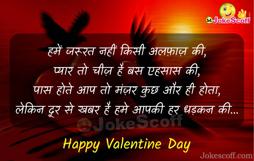 Valentine's Day Wishes Hindi