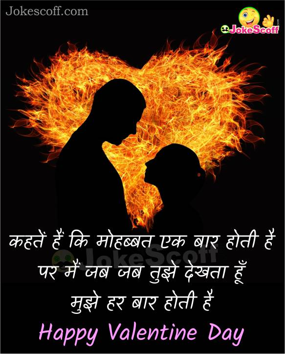 Valentine's Day Wishes in Hindi