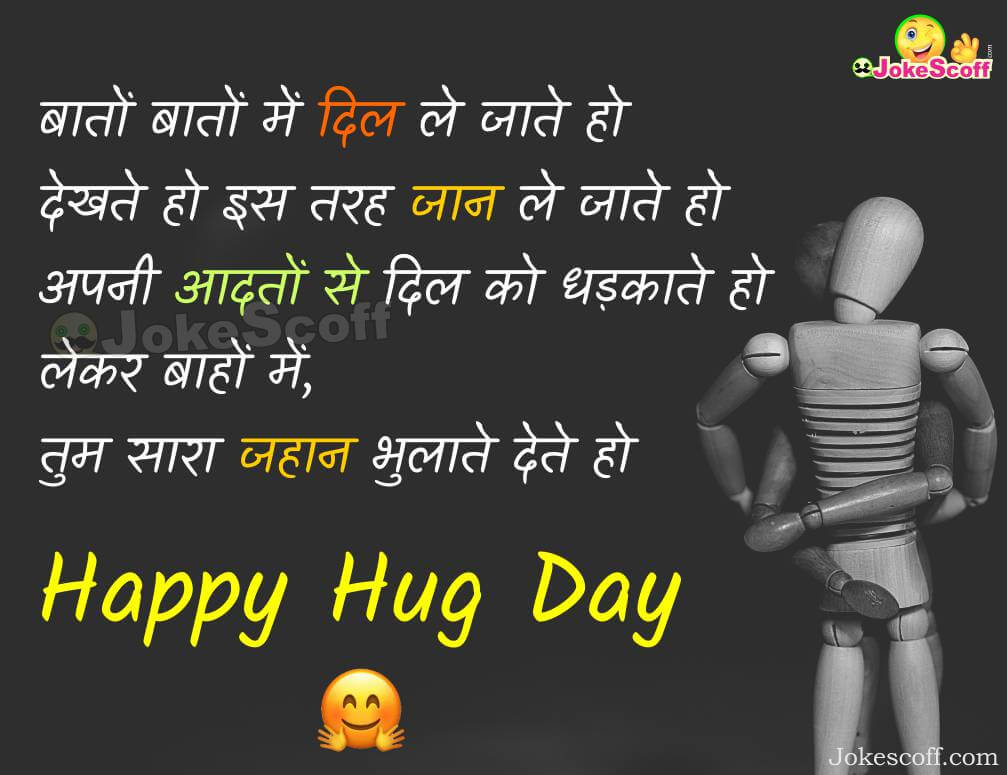 Happy Hug day Status