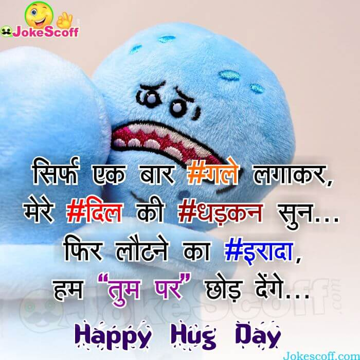 Heart Touching Status in hindi for Hug Day