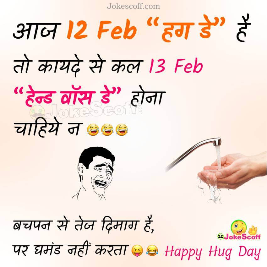 Hug Day Funny Jokes Status