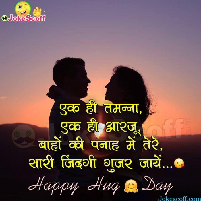 Hug Day Romentic Shayari