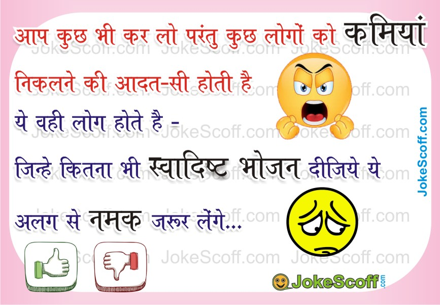 Quotes in Hindi - Kamiya nikalne ki aadat