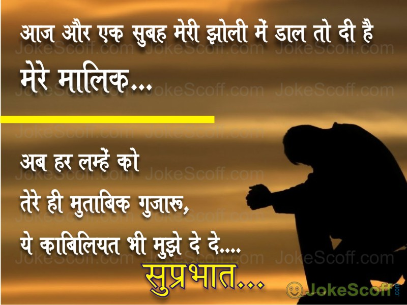Good Morning Pray in Hindi