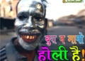 Holi Funny Images, Funny Jokes