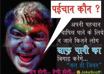 Holi Save Water Image, Holi Funny Pictures