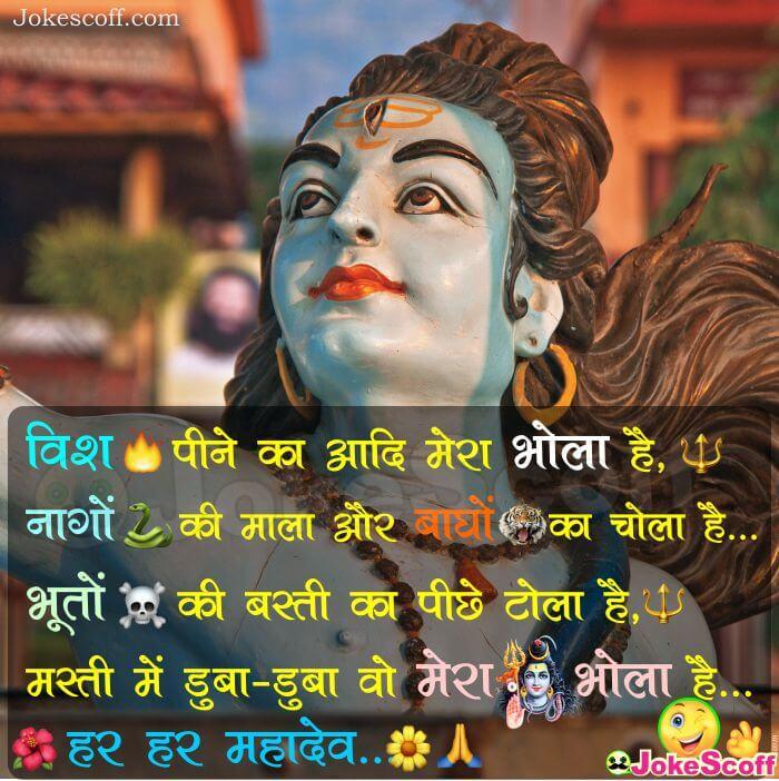 Maha Shivaratri SMS