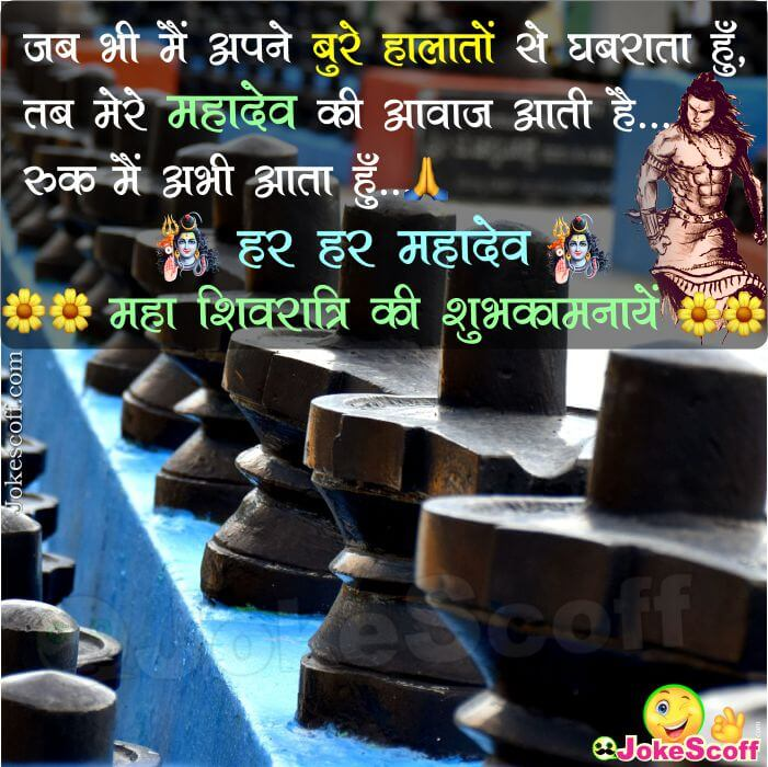 Maha Shivaratri Wishes SMS in Hindi