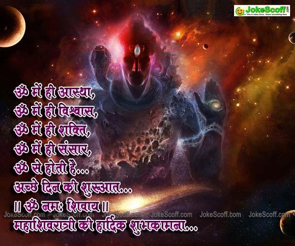 Mahashivaratri wishes sms