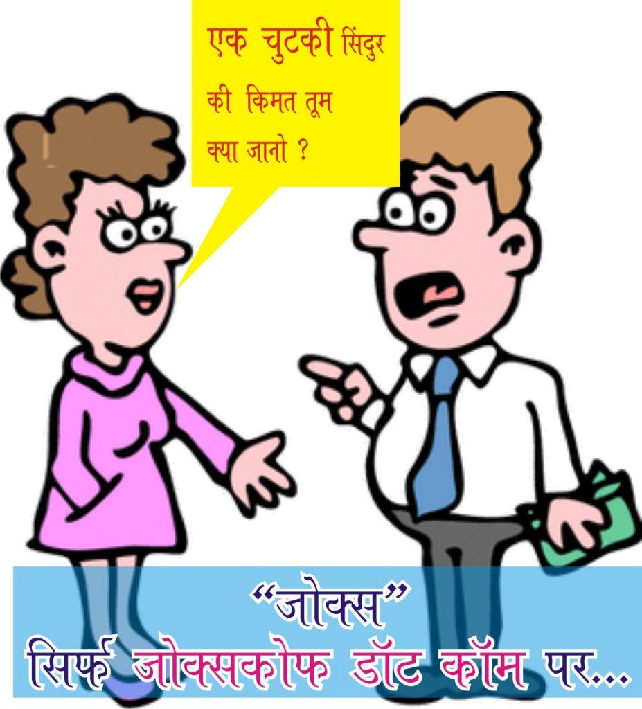 ek chutki sindoor - Funny Jokes in Hindi