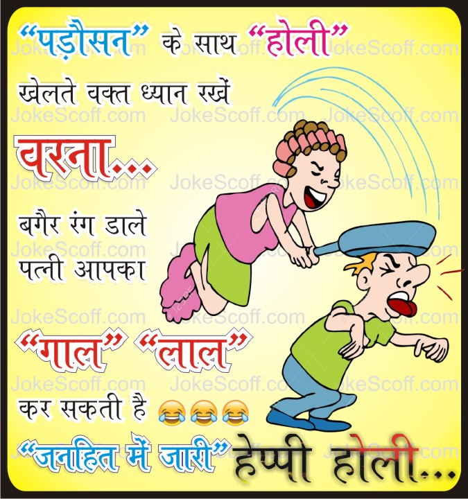 funny holi jokes in hindi