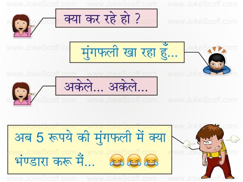 hindi jokes, हिंदी जोक्स