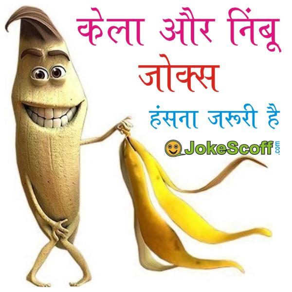 Banana and Lamon Funny Jokes, Kela aur nimboo jokes