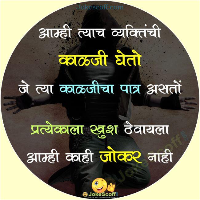 Marathi Attitude status - Care status