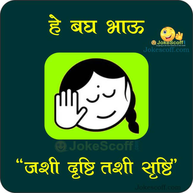 Funny Images For Whatsapp Status In Marathi Best Funny Images