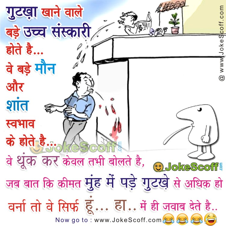jokes in Hindi, very funny jokes in Hindi